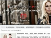 Интернет-магазин по продаже мужской и женской одежды. (Россия, Тамбовская область, Тамбов)