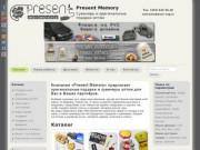 Компания «Present Memory» - оригинальные подарки и сувениры оптом (тел. (495) 649-90-38)