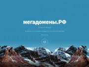 Мегадомены.РФ - Продажа • Аренда