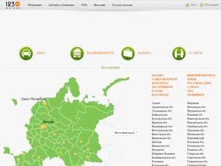 123ru.market - поиск работы в Саранске (банк вакансий специалистов, вакансии компаний) - работа в Саранске