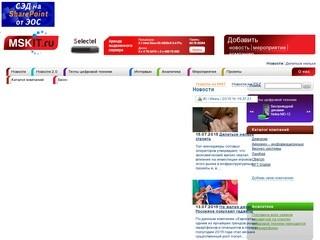 Новости, аналитика, мероприятия и проекты ІT Москвы и Центрального региона