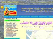 Поповка Крым, частный сектор. (Россия, Крым, Крым)