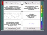 Народный бухгалтер Бухгалтерские услуги - бухгалтерское сопровождение