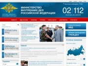 Сайт МВД РФ (Министерство внутренних дел Российской Федерации)