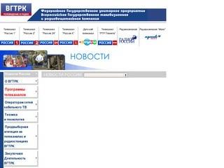 ВГТРК /  Новости России (Всероссийская Государственная Телевизионная и Радиовещательная Компания - это три общенациональных телеканала: