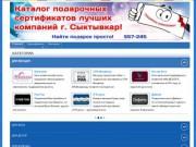 Онлайн каталог подарочных сертификатов лучших компаний г. Сыктывкар (тел. 557-245)