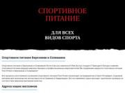 Спортивное питание Березники и Соликамск