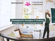 """Дом-хостел """"У дедушки Ленина"""" - это новый хостел-отель в центре города Тюмени. Хостел расположен в центральной и исторической части города, в 2 минутах ходьбы от главной площади и в 5-ти минутах ходьбы от Цветного бульвара. (Россия, Тюменская область, Тюмень)"""