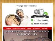 Предлагаем купить дубовую бочку 50 литров. Быстрая доставка. (Россия, Нижегородская область, Нижний Новгород)