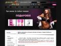 Klubnі4ka-Shop.RU - Интимный интернет-магазин в Котласе