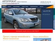 Аренда авто и машин в Южно-Сахалинске, Сахалинский прокат автомобилей