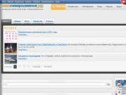 Наш Северодвинск - социальная сеть города (зеркало сайта http://nashseverodvinsk.ru/)