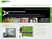 Сайт мебельной компании Аристо. Офицальный дилер компании в Щелково! (Россия, Московская область, Щёлково)