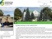 Офіційний сайт Білопільської міської ради! Тут Ви можете знайти необхідну інформацію про місто Білопілля, актуальні новини з життя міста. (Украина, Сумская область, Белополье)