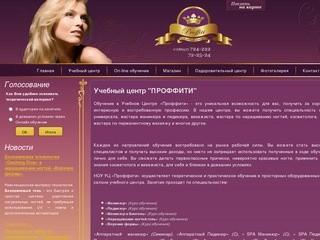 Оздоровительно Учебный Центр «ПРОФФИТИ» - Ставрополь