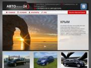 Аренда автомобилей в Крыму | прокат автомобилей в Крыму цена