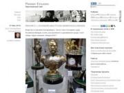 Персональный блог Романа Елькина (Россия, Коми, г. Сыктывкар)