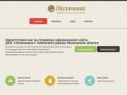 ДНП «Малиновка», Раменский район, Сафоновское с/п