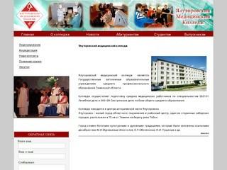 Официальный сайт Ялуторовского медицинского колледжа