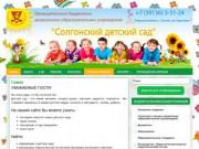 Муниципальное бюджетное дошкольное образовательное учреждение «Солгонский детский сад»