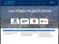 "Компания ""Санет""  - проектирование систем радиосвязи (г. Москва, Варшавское ш., д. 46, Телефон: +7 (495) 642-73-17)"