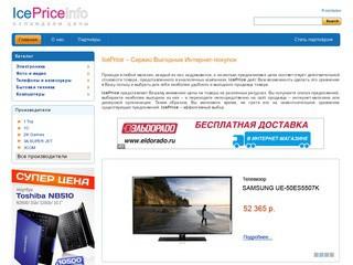 Сервис выгодных покупок (индикатор низких цен) компьютеры, телефоны, бытовая техника, электроника (кредиты, сервисы, скидки, распродажи в интернет-магазинах)