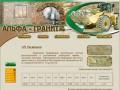 АЛЬФА-ГРАНИТ Луганск статьи песчаник фото дикарь природный камень
