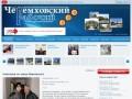 Газета «Черемховский рабочий» - новости Черемхово (Иркутская область)