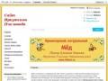 Сайт Иркутского Пчеловода