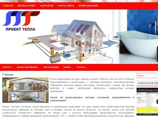 Проектирование и монтаж систем отопления и сантехнического оборудования