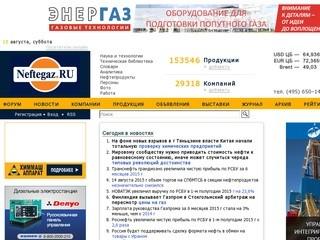 Neftegaz.ru