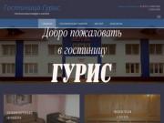 Хостел Гурис - хостел в Красноярске, правый берег (Россия, Нижегородская область, Нижний Новгород)