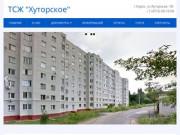 """ТСЖ """"Хуторское"""" г.Курск - официальный сайт"""