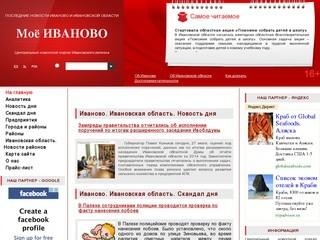 My-ivanovo.ru
