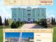 """Гостиница """"Александрия Петергоф"""""""