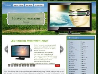 Интернет-магазин Копитен (Телевизоры)