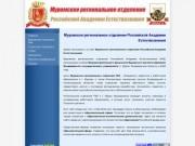 Муромское региональное отделение Российской Академии Естествознания