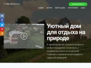Уютный дом для отдыха на природе в 100 км от МКАД, в Боровском районе Калужской области - benezia.ru