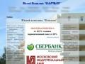 ЖК Флагман г. Северодвинск