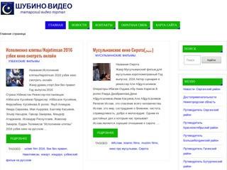 Татарский видео портал Шубино-Видео (Россия, Татарстан, Казань)