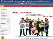 Северный филиал Московского гуманитарно-экономического института (МГЭИ) - Коряжма