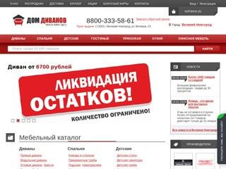Заказать мебель в Великом Новгороде по выгодной стоимости - Дом Диванов