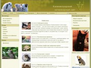 Ветеринария, содержание и лечение домашних животных (Калининград) - основы здорового содержания домашних животных, бесплатные консультации ветеринарных врачей, фитотерапия животных, доска объявлений, форум