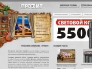 Рекламное агентство «Профит», г. Кострома
