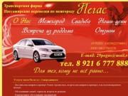 """""""Пегас"""" - междугородние пассажирские перевозки (такси)"""