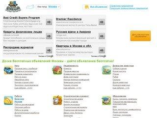 Доска бесплатных объявлений Москвы:  так просто подать или дать объявление бесплатно