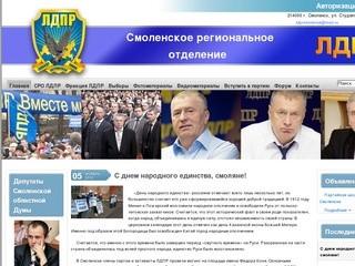 Смоленское региональное отделение ЛДПР. ЛДПР Смоленск. - Либерально