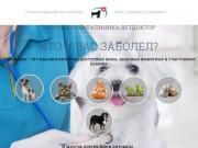 ВетДоктор - сайт здоровья Вашего питомца!