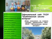 """Официальный сайт ГКОУ """"Шумихинская школа-интернат"""""""