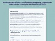 Официальная страница организации АО«ДУКС»